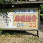 麻羅観音(子宝祈願) 山口県の観光スポット